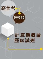 【計算機概論】歷屆試題(高考,普考,地特,關務,鐵路等)-XO