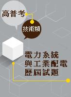 【電力系統與工業配電】歷屆試題(高考,普考,地特,關務,等)-XO