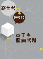 【電子學】歷屆試題(高考,普考,地特,關務,等)-XO