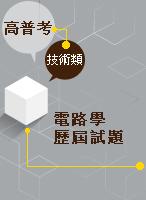 【電路學】歷屆試題(高考,普考,地特,關務,等)-XO