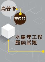 【水處理工程】歷屆試題(高考,普考,地特)-XO