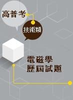 【電磁學】歷屆試題(高考,地特,關務,等)-XO