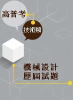 【機械設計】歷屆試題(高考,普考,地特,關務,鐵路等)-XO