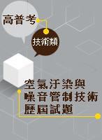 【空氣汙染與噪音管制技術】歷屆試題(高考,普考,地特)-XO