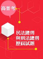 【民法總則與刑法總則】歷屆試題(高考,普考等)-XO
