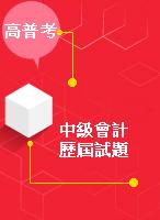 【中級會計】歷屆試題(高考,普考等)-XO