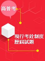 【現行考銓制度】歷屆試題(高考,普考,地特等)-XO