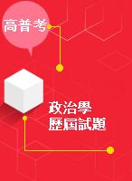 【政治學】歷屆試題(高考,普考,地特等)-XO