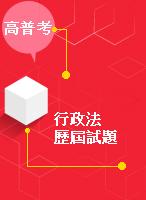 【行政法】歷屆試題(高考,普考,地特,關務等)-XO