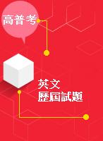 【英文】歷屆試題(高考,普考,地特,關務,鐵路等)–XO
