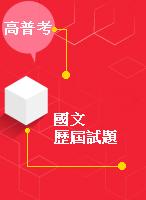 【國文】歷屆試題(高考,普考,地特,關務,鐵路等) - XO