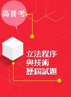 【立法程序與技術】歷屆試題(高考,地特)-XO