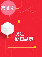 【民法】歷屆試題(高考,普考,地特,關務,鐵路等)-XO