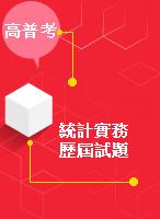 【統計實務】歷屆試題(高考,普考,地特,關務)-XO