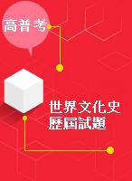 【世界文化史】歷屆試題(高考,普考,地特)-XO