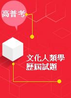 【文化人類學】歷屆試題(高考,普考,地特)-XO