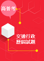 【交通行政】歷屆試題(高考,普考,地特)-XO