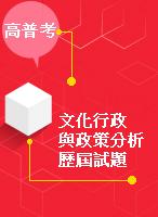 【文化行政與政策分析】歷屆試題(高考,普考,地特)-XO
