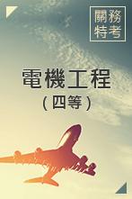 關務特考-電機工程 (四等)-歷屆試題-XO