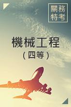關務特考-機械工程 (四等)-歷屆試題-XO