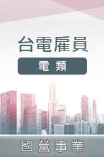 台電僱員-電類-歷屆試題-XO