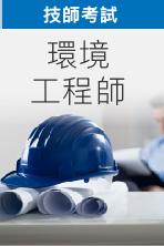 專門職業及技術人員高等考試技師考試 【環境工程技師】