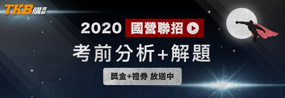 2020國營事業聯招線上分析講座