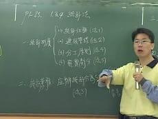 統計實務概要-雲端 - 徐明 老師