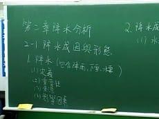 水文學-雲端 - 林靖 老師