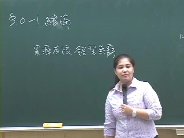 經濟學概要-雲端 - 蔡琳 老師