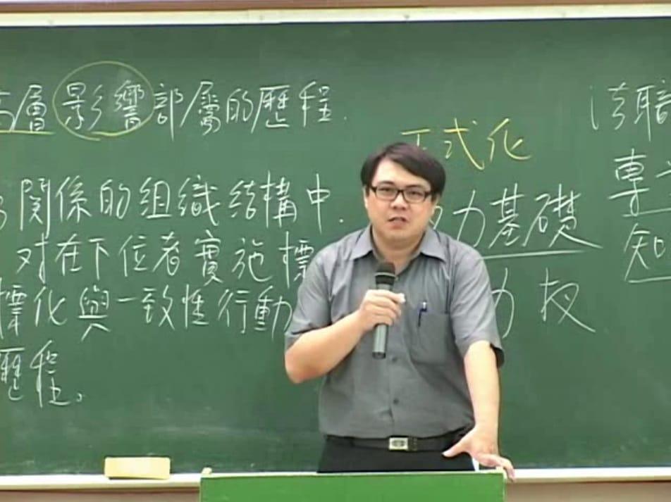 教育學(教育政策與行政)-雲端 - 洪祥