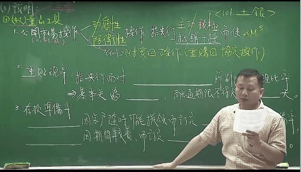 [HD]貨幣銀行學-雲端 - 王吉吉 老師