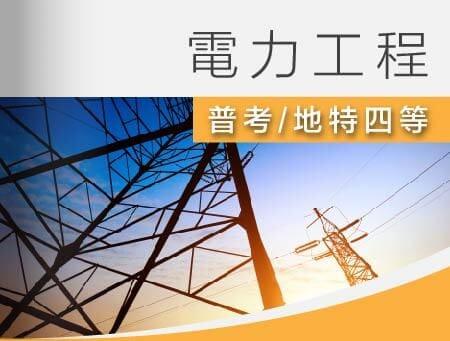 普考-電力工程B組全修(一年)-雲端