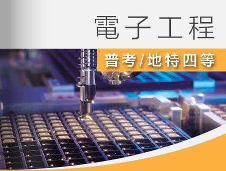 普考/四等-電子工程全修(二年)-雲端