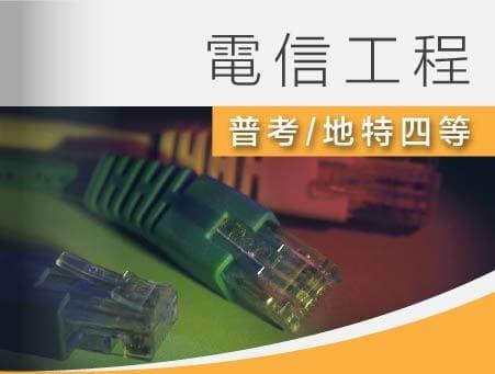 普考/四等-電信工程全修(二年)-雲端 -  老師