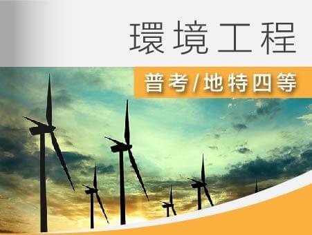 普考/四等-環境工程全修(一年)-雲端