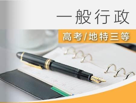 高考/三等-一般行政全修(兩年)-雲端