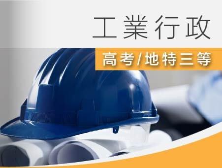 高考-工業行政全修(一年)-雲端 -  老師