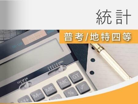 普考/四等-統計全修(一年)-雲端 -  老師