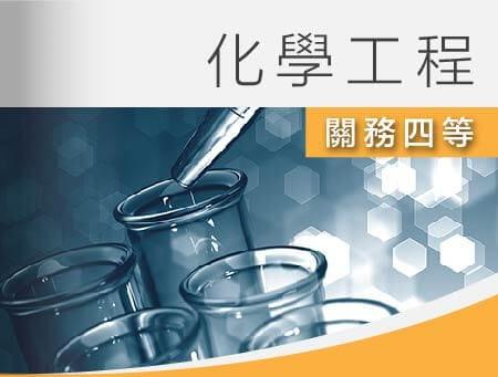 關務四等-化學工程全修(二年)-雲端 -  老師