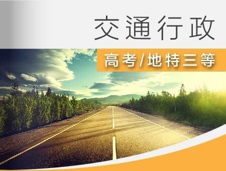 高考/三等-交通行政全修(一年)-雲端 -  老師