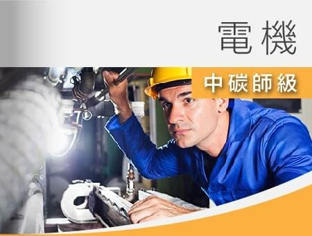 中鋼碳素化學公司電機師級全修-雲端(1年) -  老師