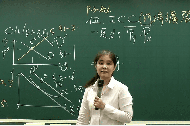 經濟學-雲端 - 蔡琳