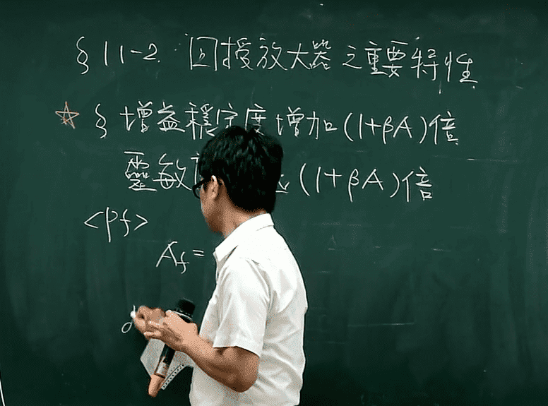 電子學概要-雲端 - 鄧茗 老師