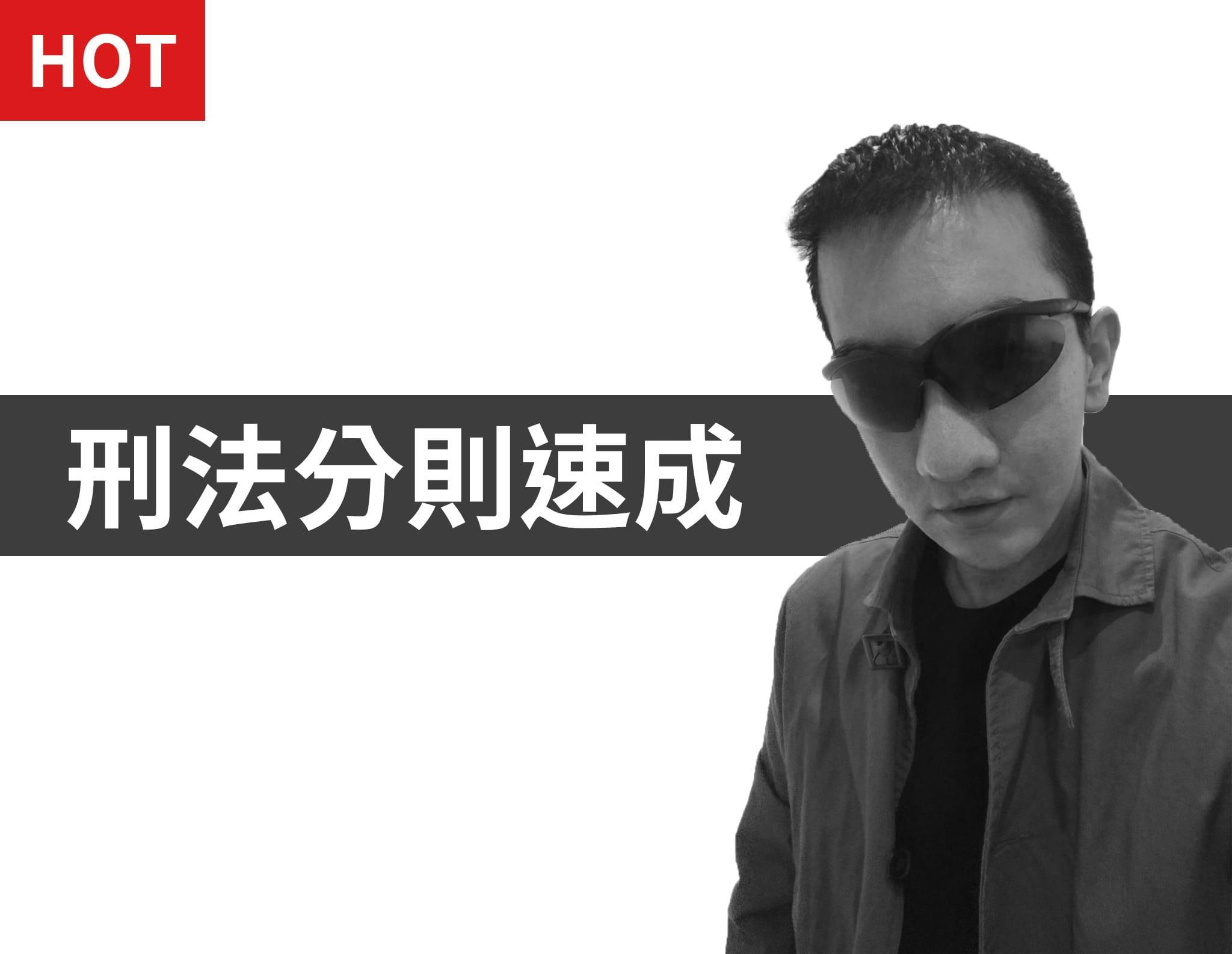 刑法分則ppt速成教學影片(楊律師)-雲端 - 楊律師