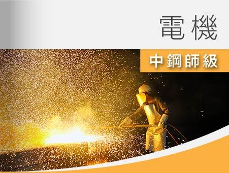 中鋼公司電機師級全修-雲端(1年) -  老師