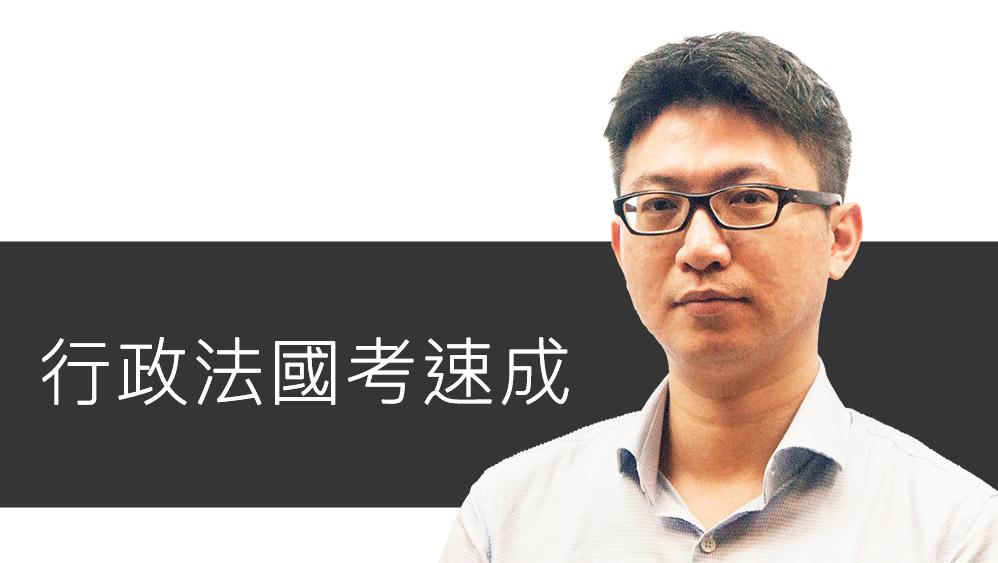 行政法國考速成-雲端 - 陳林