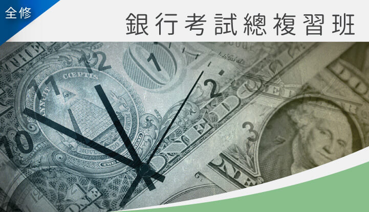 銀行考試總複習全修(陳峰+林元)-雲端 -  老師