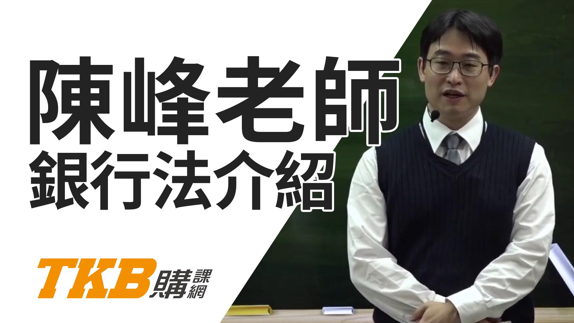 銀行速成銀行法-雲端 - 陳峰 老師