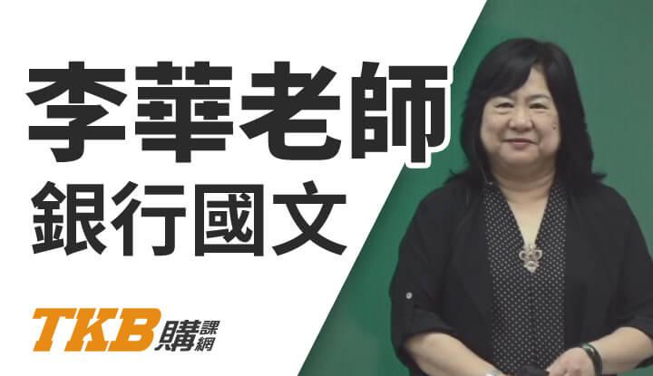 銀行專業國文-雲端 - 李華 老師